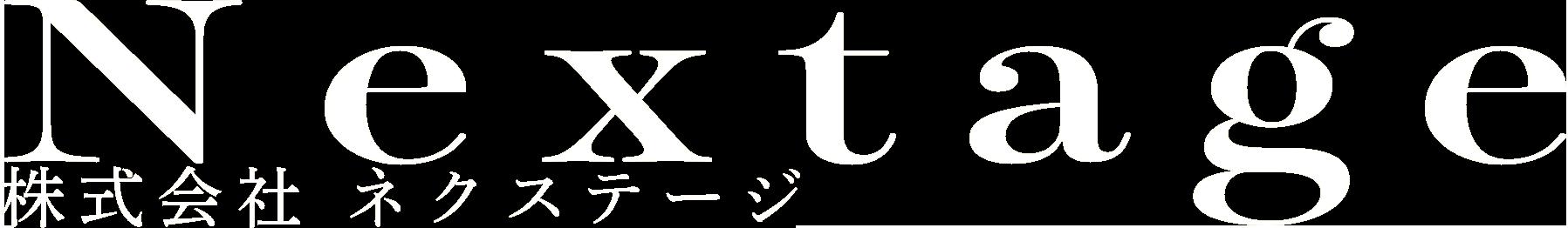株式会社ネクステージ
